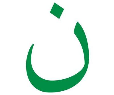 """La letter """"n"""" araba, usata per indicare i cristiani (Nazareni) dai fondamentalisti islamici dell'Isis"""